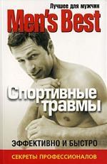 Кит Д. (ред.) Лучшее от Men s Health Спортивные травмы Эффективно и быстро журнал men s health mini