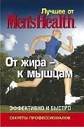Кит Д. (ред.) Лучшее от Men s Health От жира к мышцам Эффективно и быстро