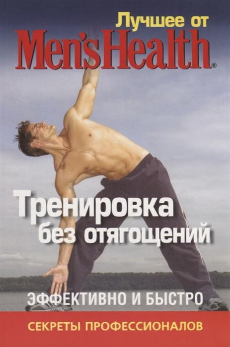 Кит Д. (ред.) Лучшее от Men s Health Тренировка без отягощений Эффективно и быстро журнал men s health mini