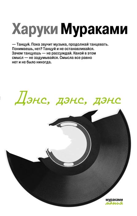 Мураками Х. Дэнс дэнс дэнс