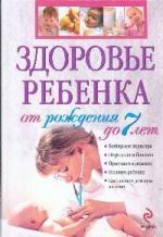 Дмитриева В.Г., Зимина М.С., Ивакина Н.Н. (сост) Здоровье ребенка от рождения до 7 лет