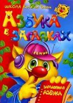 Дмитриева В.Г. Азбука в загадках или Загадочная азбука азбука в загадках
