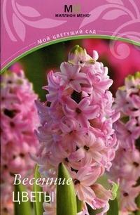 Весенние цветы мягк Мой цветущий сад Урал ЛТД