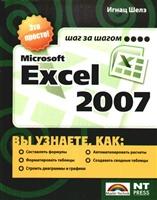MS Excel 2007 Это просто