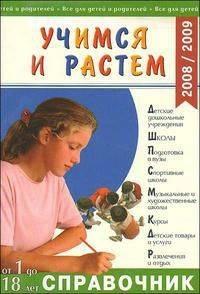 Учимся и растем Справочник 2008 2009