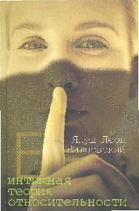 Вишневский Я. Интимная теория относительности в я светлов интимная жизнь монархов при дворе тишайшего