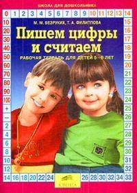все цены на Безруких М., Филиппова Т. Пишем цифры и считаем Р т для детей 5-6 лет онлайн