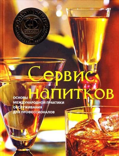 Зигель С. и др. Сервис напитков отсутствует ремонт и сервис электронной техники 04 2013