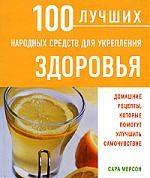 100 лучших народных средств для укрепл здоровья