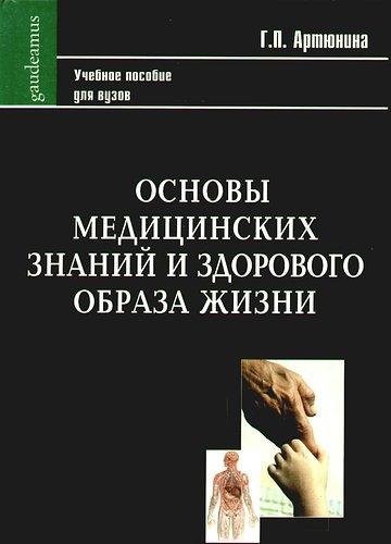 Артюнина Г. Основы медицинских знаний и здоров образа жизни Уч пос