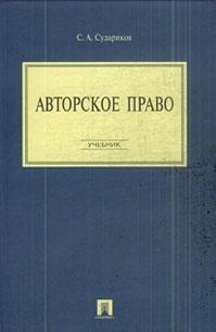 Судариков С. Авторское право засурский и информационная сверхпроводимость авторское право как инструмент развития