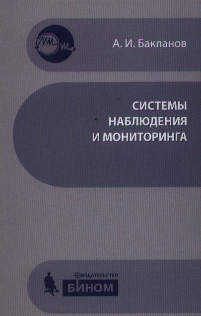 Бакланов А. Системы наблюдения и мониторинга