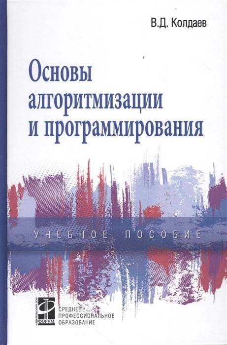 Колдаев В.Д. Основы алгоритмизации и программирования Уч пос