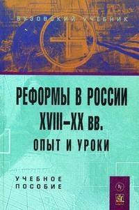 Реформы в России 18-20 вв Опыт и уроки
