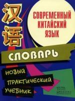 Современный китайский язык Начальный курс Словарь