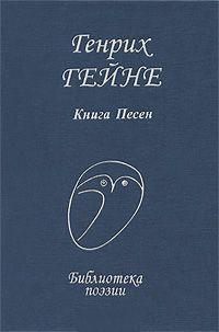 Гейне Г. Гейне Книга песен