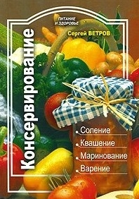 Ветров С. Консервирование