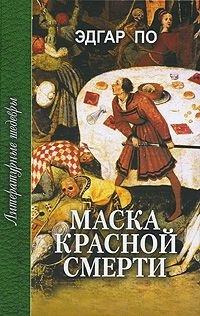 По Э. Маска Красной Смерти николай николаевич черепнин красная маска маска красной смерти