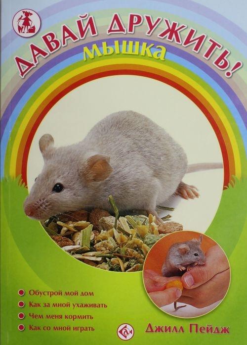 Пейдж Дж. Давай дружить Мышка