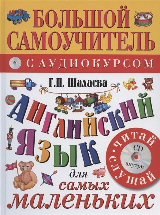 Шалаева Г. Английский язык Большой самоучитель для самых маленьких