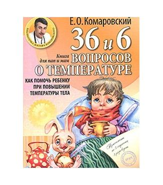 Комаровский Е. 36 и 6 вопросов о температуре Как помочь ребенку