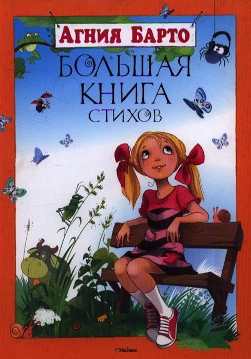 Барто А. Барто Большая книга стихов