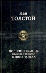 Толстой Л. Толстой Полное собр романов и повестей в двух томах 2тт