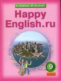 Кауфман К.И., М.Ю. Happy English ru 9 кл