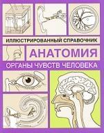 Борисова И. (пер.) Органы чувств человека Илл справочник