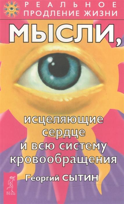 Сытин Г. Мысли исцеляющие сердце и всю систему кровообращения о и елисеева георгий сытин практика очищения мысли мысли омолаживающие сердце комплект из 3 книг