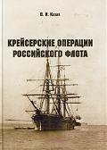купить Катаев В.И. Крейсерские операции Российского флота дешево