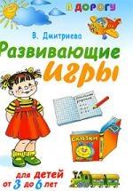 Дмитриева В. Развивающие игры для детей от 3 до 6 л развивающие игры 0 до 3 скачать