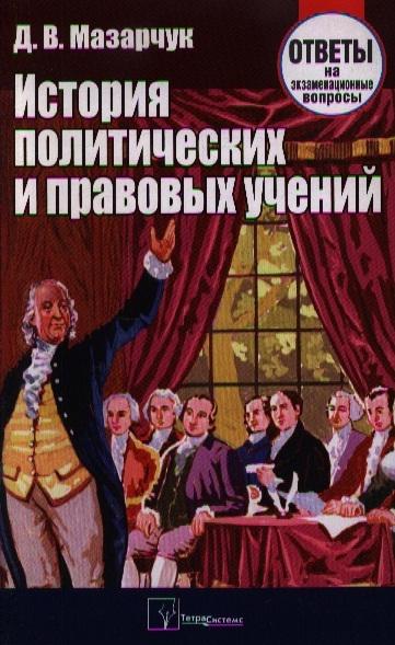 Мазарчук Д.В. История политических и прав учений Отв на экзам вопр цена