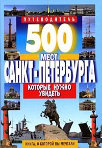 Потапов В.В. 500 мест Санкт-Петербурга кот нужно увидеть цена 2017