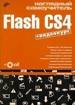 Жадаев А.Г. Наглядный самоучитель Flash CS4 александр жадаев наглядный самоучитель dreamveawer cs4