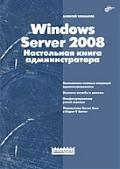 Чекмарев А. Windows Server 2008 Настол книга администр алексей чекмарев microsoft windows server 2008