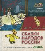 Сказки народов России Жемчуг