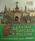 Сказки народов России Изумруд