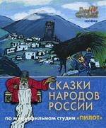 Сказки народов России Сапфир