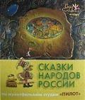 Сказки народов России Янтарь