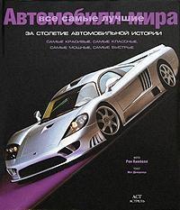 Делоренцо М. Все самые лучшие автомобили мира за столетие автомоб истории автомобили мира