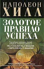Хилл Н. Золотое правило успеха
