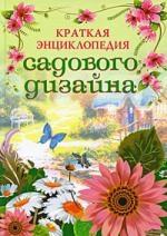 Краткая энциклопедия садового дизайна Современный ландшафтный дизайн вашего сада Кирьянова Ю С АСТ