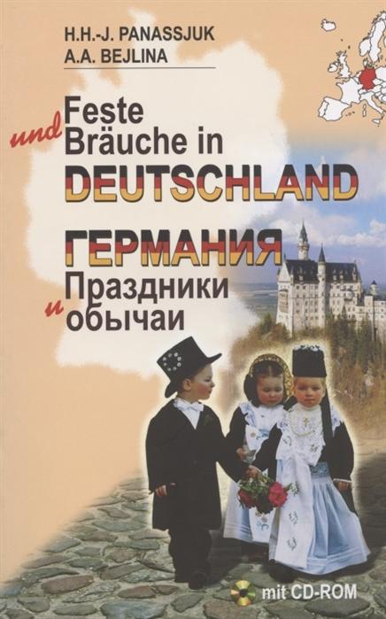 Панасюк Х., Бейлина А. Германия Праздники и обычаи амраева а германия