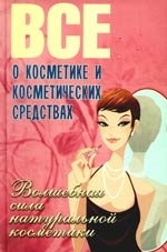 Сластененко В. Все о косметике и косметических средствах октокрилен в косметике