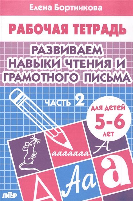 Бортникова Е. Развиваем навыки чтения и грамотн письма Ч 2 Р т бортникова е развиваем математические способности р т