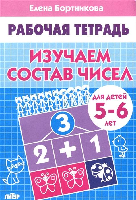 Бортникова Е. Изучаем состав чисел Р т бортникова е мои печатные прописи р т