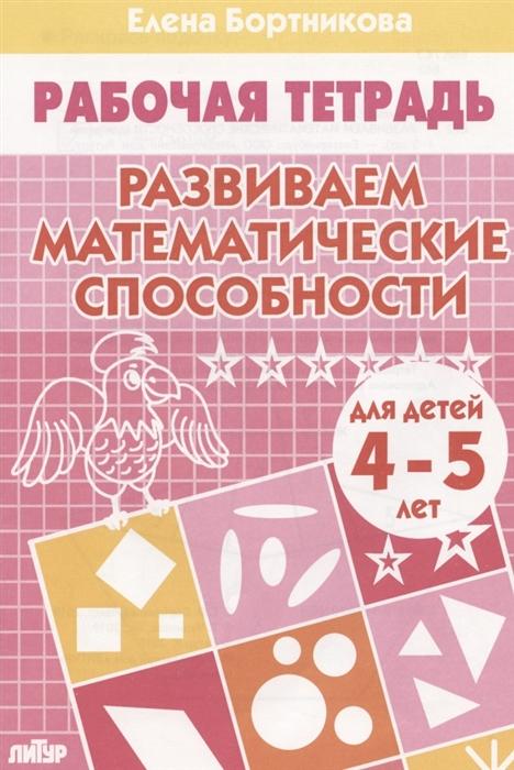 Бортникова Е. Развиваем математические способности Р т бортникова е развиваем математические способности р т