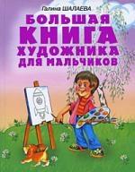 Купить Большая книга художника для мальчиков, АСТ, Рисование