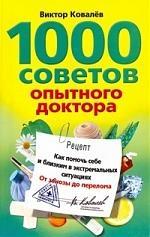 Ковалев В.К. 1000 советов опытного доктора Как помочь себе и близким агапкин с 1000 советов доктора агапкина